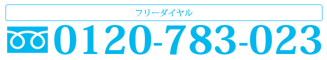 0120-783-023
