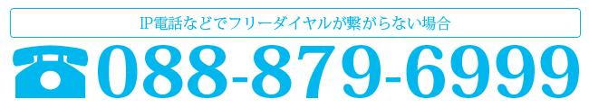 088-879-6999