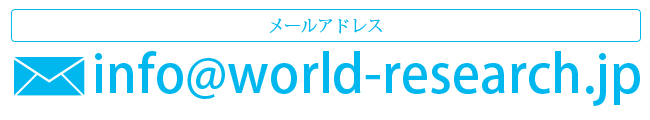 info@world-research.jp